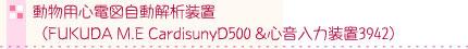 心音入力装置3942)